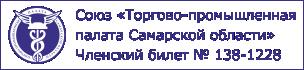Союз «Торгово-промышленная палата Самарской области» Членский билет № 138-1228